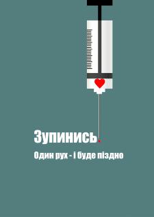 социальный плакат 1