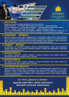 Инфографика 1я картинка-арен ESTKING Kinnisvara.