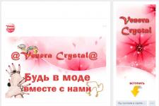 Дизайн группы vkontakte