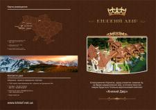 Буклет для житлового комплексу «Княжий двір»