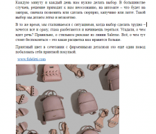 Fidelitti - посты в Инстаграм