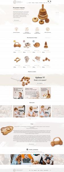 Интернет магазин деревянных игрушек