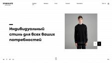 Syndicate | Одежда с принтами