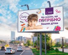 Баннер на билборд