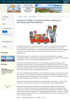 Начальник УГИБДД по Смоленской области обратил...