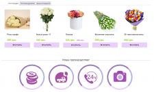 Поисковое продвижение - SEO - тема Цветы