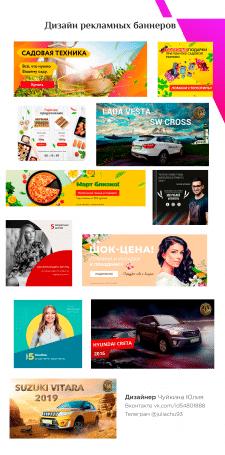 Дизайн рекламных баннеров