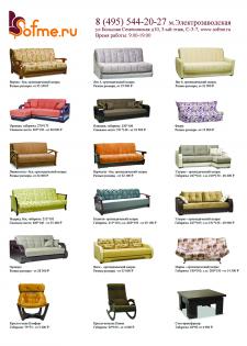 Обработка изображений дивана для сайта
