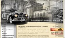 Реставрация ректо автомобилей