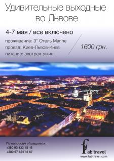 тур на выходные во Львов