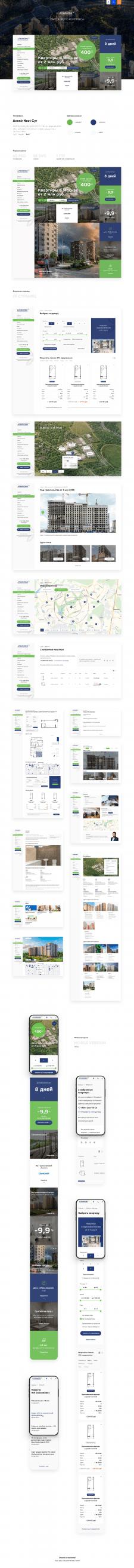 Дизайн многостраничного сайта - Алхимоово