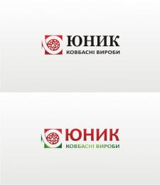 Логотип Юник (ковбасні вироби) №2