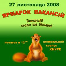 Плакат и логотип Ярмарки вакансий V. 2008 г.