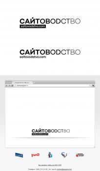 Сайтоводство