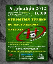 Плакат к открытию 1го открытого кикер-турнира