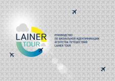 Lainer Tour - бренд бук для Агенства путешествий