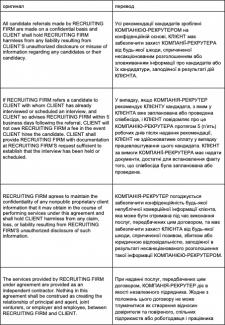 Договор об оказании услуг eng>rus