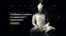 Дизайн для сервісу з медитаціями