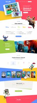 DisneyLife Русский Landing Page