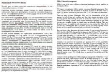 Перевод русский-английский Финансовые стратегии