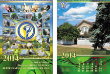календарь А2, ежегодное издание