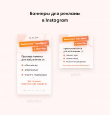 Баннеры для рекламы в Instagram