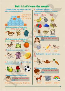 Дизайн страниц детской книги по английскому