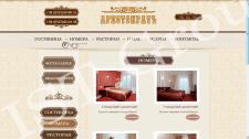 "Сайт отеля ""Аристократ"""