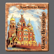 Храм Спаса-на-Крови! г. Санкт-Петербург. Фотошоп