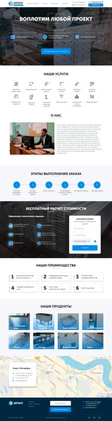 ООО «Эргент» - металлообработка