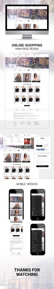 Адаптивный дизайн главной страницы магазина