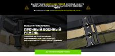 Сайт для розничного диллера Titanium Belt