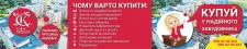"""Баннер ЖК """"София Киевская"""""""
