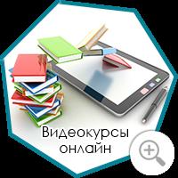 Видеокурсы - онлайн платформа для обучения