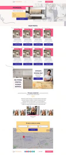 Lending page - РусМебель
