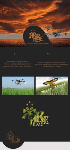 Удобрение и полив квадракоптерами