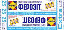 Упаковка на пенопласт ТМ Ферозит