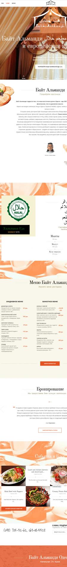 Вебсайт ресторана Байт Альманди - восточная кухня