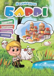 обложка детского журнала