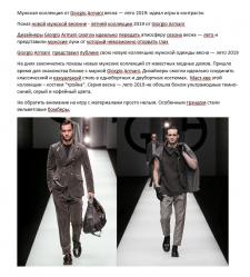 Мужская коллекция Giorgio Armani весна—лето 2019