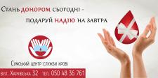Билборд для Центра службы крови