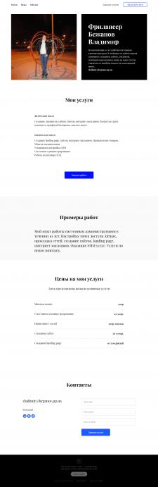 http://bezhanov.tilda.ws/