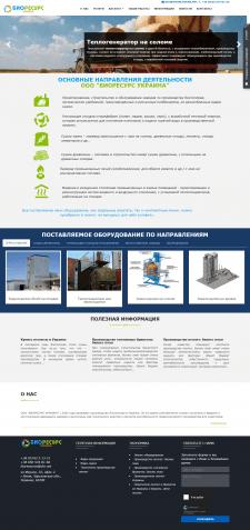 Сайт для компании Биоресурс-Украина
