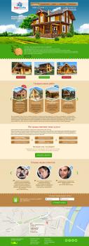 Landing Page Строительство деревянных домов