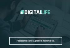 DigitalLife новостной портал