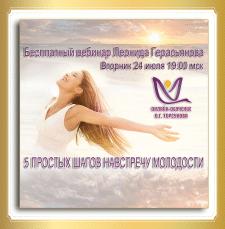 Баннер на лендинг Команды Олега Торсунова