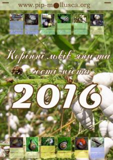 Тематические календари на 2014-16 г.