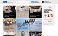 PRO Москва (многостраничный сайт)
