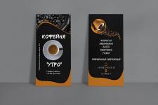 Листовки. Кафе. Пример