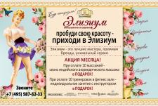 листовка для салона красоты
